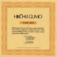 アルバム「ひこうき雲」収録