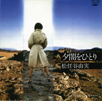 ������ discography yumi matsutoya official site ����������