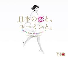 「日本の恋と、ユーミンと。」GOLD-DISC-Edition