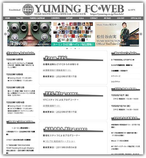 Yuming FC WEB イメージ