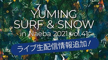 松任谷由実 SURF & SNOW in Naeba Vol.41 開催決定!