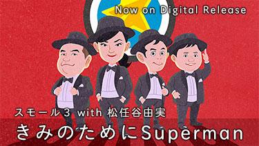 スモール3 with 松任谷由実「きみのためにSuperman」Now on Digital Release!