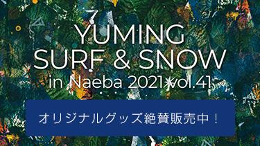 松任谷由実 SURF & SNOW in Naeba Vol.41 オリジナルグッズ販売中