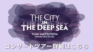 松任谷由実 コンサートツアー 深海の街 スケジュール詳細はこちら