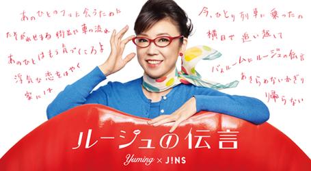 Yuming×JINS