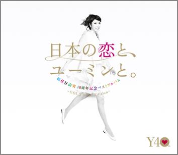 日本の恋と、ユーミンと。GDE