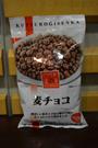 ④麦チョコ