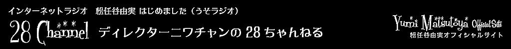 Internet Radio 松任谷由実はじめました(通称:うそラジオ)