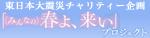 東日本大震災チャリティー企画「(みんなの)春よ、来い」プロジェクト