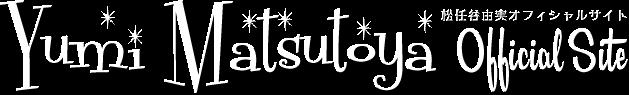 松任谷由実オフィシャルサイト/Yumi Matsutoya Official Site