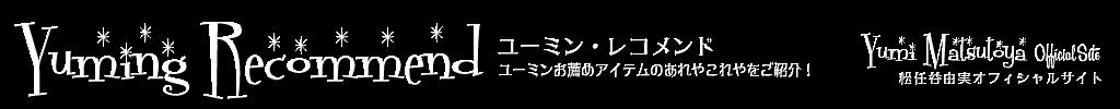 松任谷由実 オフィシャルサイト – YUMI MATSUTOYA OFFICIAL SITE