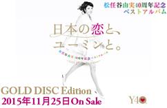 Yumi Matsutoya Official Site ...