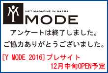 Y-MODEアンケート終了