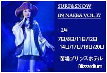 S&S-in-Naeba-Vol37