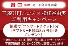三菱UFJニコスキャンペーン