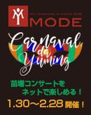 Y MODE 11/30〜2/28開催!