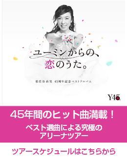 松任谷由実ベストアルバムツアー〜TOUR SCHEDULE〜