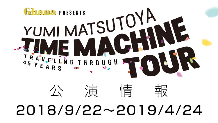 Ghana presents 松任谷由実 Time machine tour Traveling through 45years 公演情報