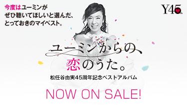 松任谷由実45周年記念ベストアルバム「ユーミンからの、恋のうた。」NOW ON SALE!
