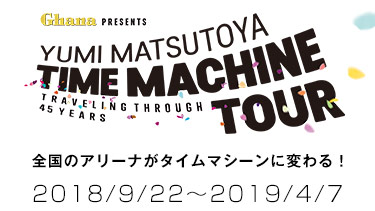 Ghana presents 松任谷由実 Time machine tour Traveling through 45years