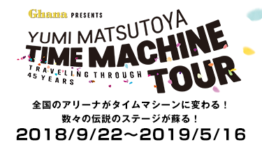 Ghana presents 松任谷由実 Time machine tour Traveling through 45years