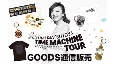 TIME MACHINE TOUR GOODS販売はこちら!