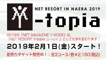 Y-topia(ユートピア)2019 前売りチケット発売中!
