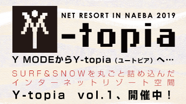 Y MODE改めY-topia(ユートピア)2019 開催中!