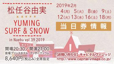 松任谷由実 SURF&SNOW in Naeba Vol.39 当日券情報 ※キャピタルヴィレッジサイト「お知らせ/ピックアップ情報」
