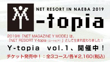 Y-topia(ユートピア)2019 開催中!