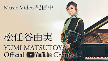 松任谷由実 Official Youtube  Channel|Music Video 配信中!