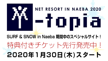 【Y-topia】NET RESORT IN NAEBA 2020 チケット先行発売中!