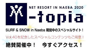 【Y-topia】NET RESORT IN NAEBA 2020 絶賛開催中!