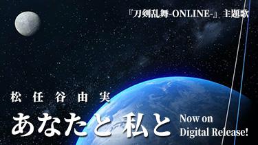 『刀剣乱舞-ONLINE-』主題歌、「あなたと 私と」デジタルリリース!