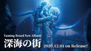 Yuming Brand New Album「深海の街」2020.12.01 on Release!