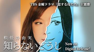 TBS金曜ドラマ『恋する母たち』主題歌「知らないどうし」先行配信!