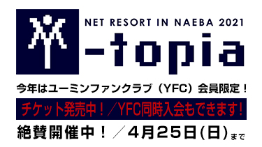 【Y-topia】NET RESORT IN NAEBA 2021 絶賛開催中!今年はユーミンファンクラブ会員限定!(チケット購入と同時入会可能です!)