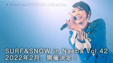 ユーミン冬の定番「SURF&SNOW in Naeba」。2022年、Vol.42の開催が決定しました!詳しくはクリック!