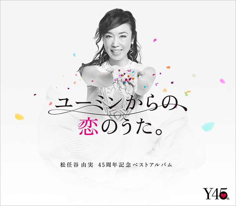 松任谷由実45周年記念ベストアルバム「ユーミンからの、恋のうた。」ジャケット画像