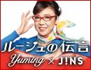 ルージュの伝言 Yuming×JINS